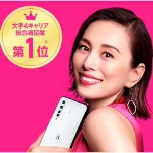 【朗報】楽天モバイルの新料金プラン発表