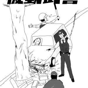 機動武警 第12話「メーデー編① 『人命優先』」