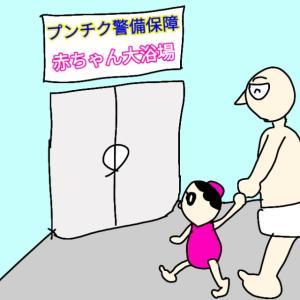 驚愕した我が社の「赤ちゃん大浴場」