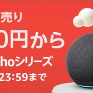 amazon初売り Echo セール中!音楽聴き放題6か月無料!
