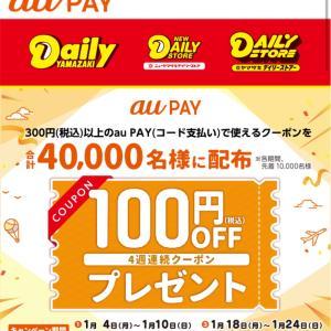 【お得情報】au PAY「デイリーヤマザキ 」100円引クーポン♪