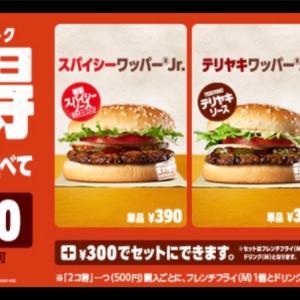 【お得情報】バーガーキング 2個で¥500(税込)🍔