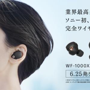 【イヤホン】WF-1000XM4が、実質23,471円⁉️