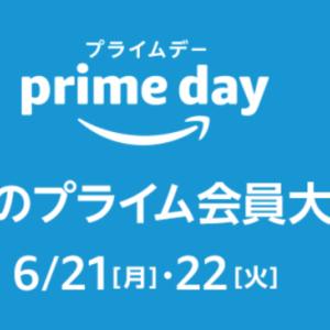 【新着情報】amazon プライムデー(2021)