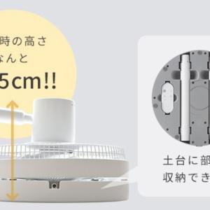 【新着情報】超コンパクト扇風機(山善・扇風機YHK-FGD30)