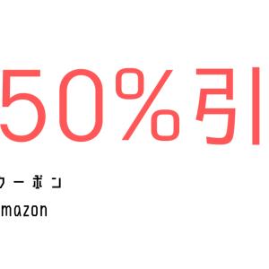 【amazon】カルピスソーダ やさしい口どけ 半額クーポン