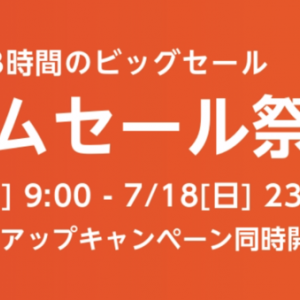 【amazon】タイムセール祭り👛間もなくスタート❗️