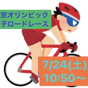 【オリンピック】ロードレース🚴♀️