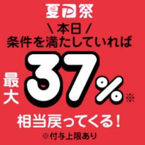 【ヤフーショッピング】PayPay最大37%キャッシュバック👛