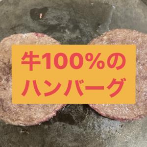 【料理】牛100%のハンバーグ🍔