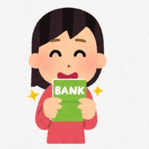 【追加貯金】現在の貯金額 0→12万