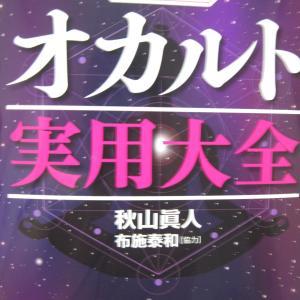 秋山眞人先生の本