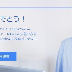 Google AdSenseに一発合格!超具体的なBlog作りの一部始終を公開