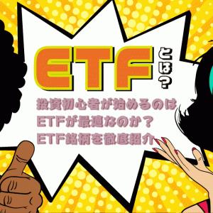 【2021年版】ETFとは?投資初心者が始める株はETFが最適なのか?ETF銘柄を徹底紹介