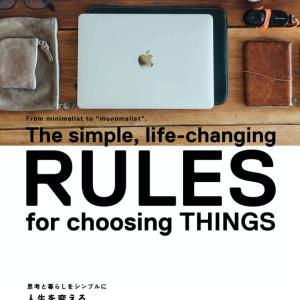堀口英剛さんの「人生を変えるモノ選びのルール」を読んで