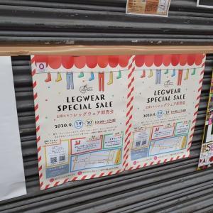19日(土)20日(日)の常磐町商店街での即売会チラシを貼っていただきました!(๑❛ꆚ❛๑)