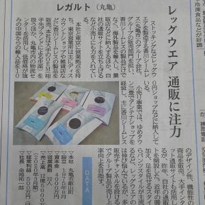 新聞に掲載されました(❤╹ω╹❤)