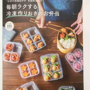 コストコは書籍もお得!おすすめレシピ本『毎朝ラクする冷凍作りおきのお弁当』