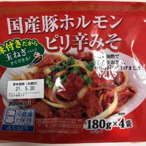 コストコ新商品の米久ホルモンがおすすめ!簡単で美味しくてハイコスパ