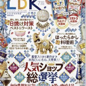 今日発売!LDK7月号のコストココーナー&コストコ別冊に掲載されました