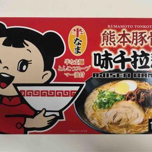コストコ熊本倉庫オープン記念の新商品!熊本ご当地マー油系ラーメン1食¥148