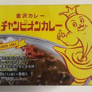 コストコ美味しくておすすめのレトルトカレー金沢ご当地『チャンピオンカレー』