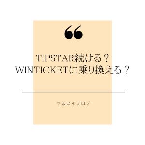TIPSTAR 大改悪! 収入月5000円→●●円に減少