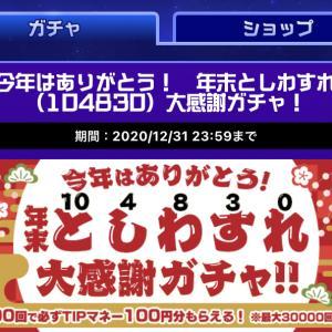 【驚愕】68万ガチャポイントを投与した結果もらえたTipmoneyは〇〇円