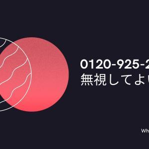 【完全無視の結果】0120-925-235【どうなった】