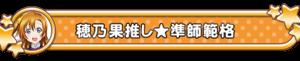 【アケフェス】『穂乃果推し★準師範格』称号獲得!
