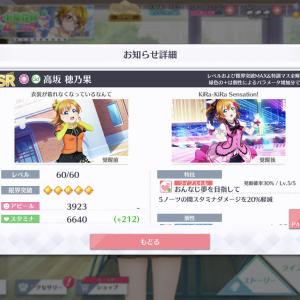 【スクスタ】穂乃果ちゃん新SR(KiRa-KiRa Sensation!)
