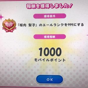 【アケフェス】梨子ちゃんエールランクカンスト!