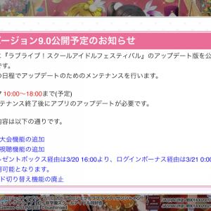 【スクフェス】バージョン9.0のお知らせ