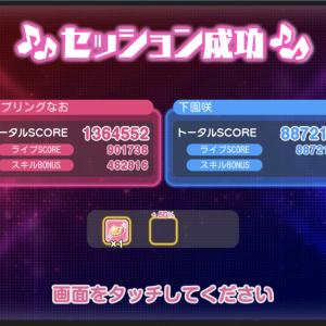 【スクフェス】第5回ライブ♪アリーナ終了