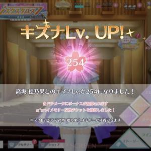 【スクスタ】穂乃果ちゃんキズナLv.254(カンスト)