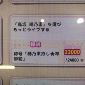 【アケフェス】穂乃果ちゃん Live 回数 22,000回!