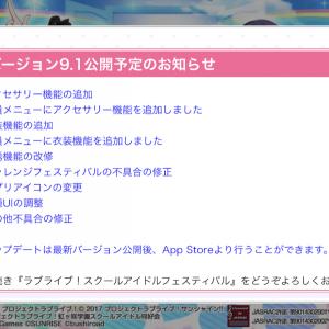 【スクフェス】日本語版&海外版 サーバー統合アップデート