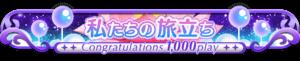 【アケフェス】僕たちはひとつの光 1000回達成!