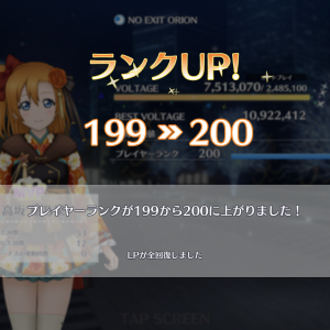 【スクスタ】Rank 200達成(カンスト)