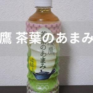 【水出し玉露】綾鷹 茶葉のあまみのレビュー【苦み控えめ】
