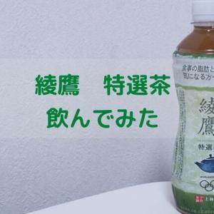 【体脂肪・糖質対策】トクホの綾鷹特選茶を飲んでみた