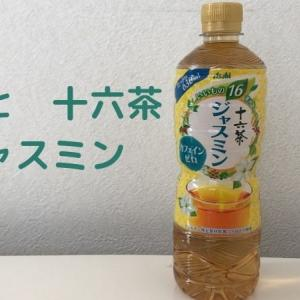 アサヒ飲料十六茶ジャスミン630mlを飲んでみた