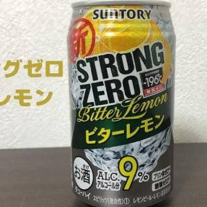 サントリーストロングゼロビターレモンを飲んでみた