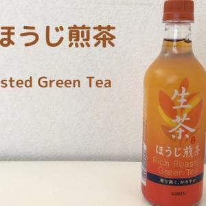 生茶ほうじ煎茶を飲んでみた