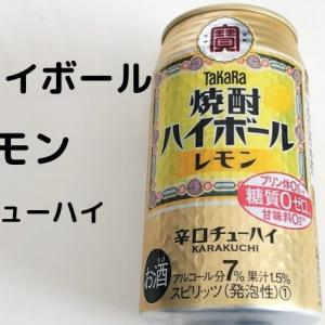 タカラ「焼酎ハイボールレモン」をレビュー