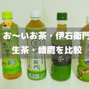 【緑茶飲料】おーいお茶・伊右衛門・生茶・綾鷹を比較レビュー