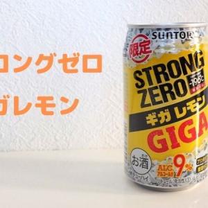 【期間限定】サントリーストロングゼロギガレモンを飲んでみた