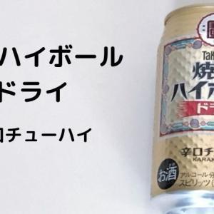 【糖質・プリン体ゼロ】タカラ「焼酎ハイボールドライ」をレビュー
