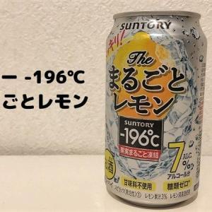 サントリー-196℃ The まるごとレモンを飲んでみた