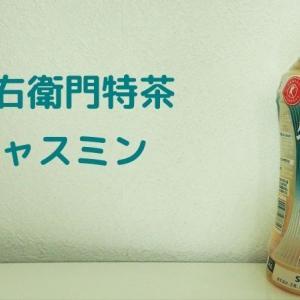 【トクホ・特保のジャスミン茶】伊右衛門特茶ジャスミンをレビュー